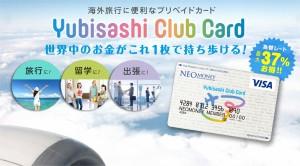 海外旅行に便利なプリペイドカード Yubisashi Club Card 世界中のお金がこれ1枚で持ち歩ける!為替レート最大37%お得!