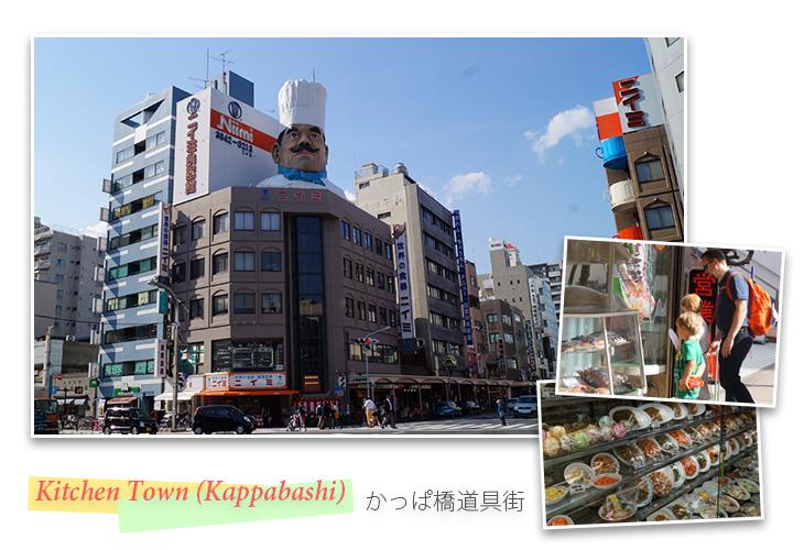 Kitchen Town (Kappabashi)