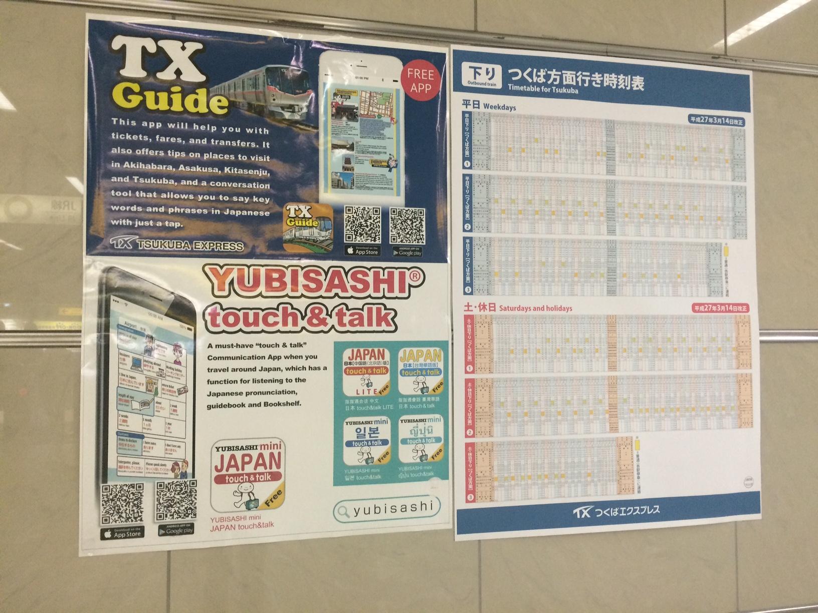 yubisashi_tx_poster