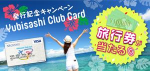 発行記念キャンペーンYubisashi Club Card 旅行券当たる!