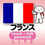 iOSユーザ向けアプリ「指さし会話フランス touch&talk【personal version】LITE(無料版)」