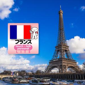 指さし会話フランス touch&talk【personal version】LITE(無料版)