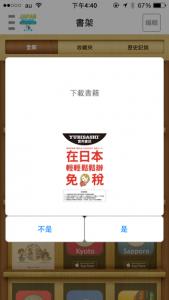 指指通會話 臺灣華語-日本 touch&talkダウンロード