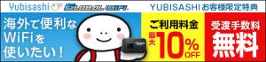 Global WiFiご利用料金最大10%OFF