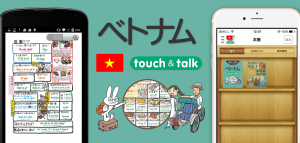 指さし会話touch&talkベトナム