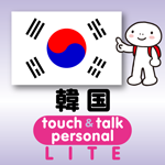 指さし会話韓国touch&talk 【personal version】LITE(iOS)