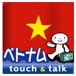 指さし会話ベトナムtouch&talk(Android)