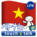 指さし会話ベトナムtouch&talk lite版