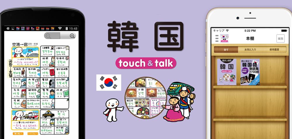 指さし会話touch&talk