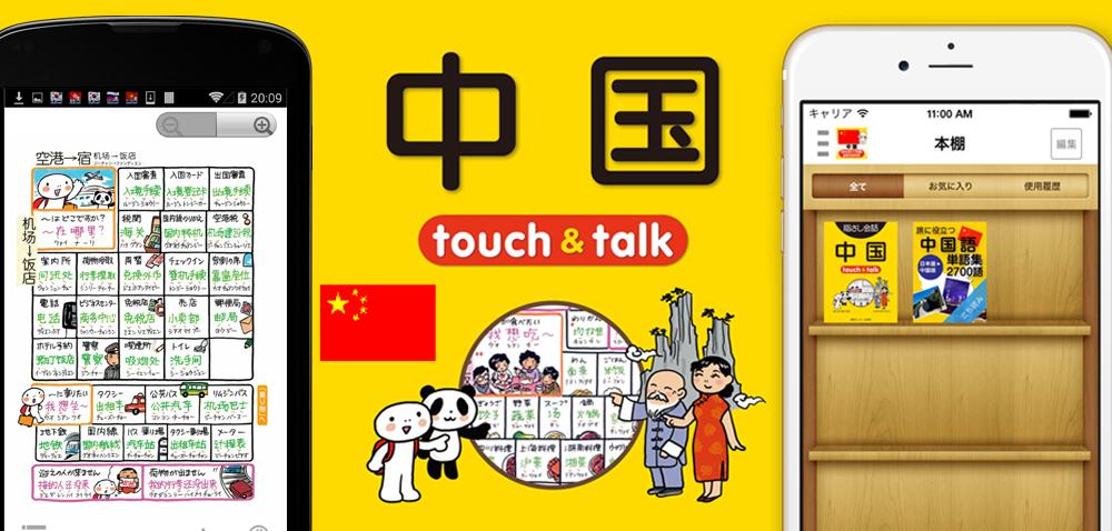 指さし会話中国 touch&talk