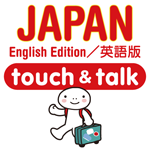 YUBISASHI English-JAPAN touch&talk icon