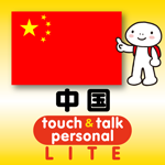 指さし会話中国touch&talk 【personal version】LITE(iOS)
