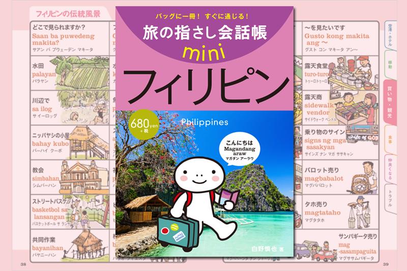旅の指さし会話帳miniフィリピン[フィリピノ語]