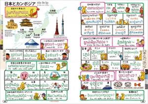 書籍 旅の指さし会話帳19カンボジア[カンボジア語]日本とカンボジア