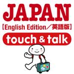 指さし会話touch&talkシリーズ[訪日外国人ユーザー向け]