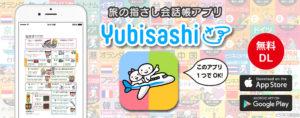 旅の指さし会話帳アプリYubisashi このアプリ1つでOK 無料