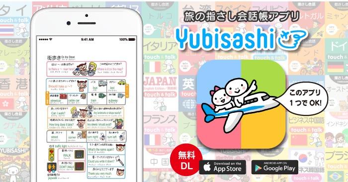 旅の指さし会話帳アプリ「YUBISASHI」22か国以上対応(無料)