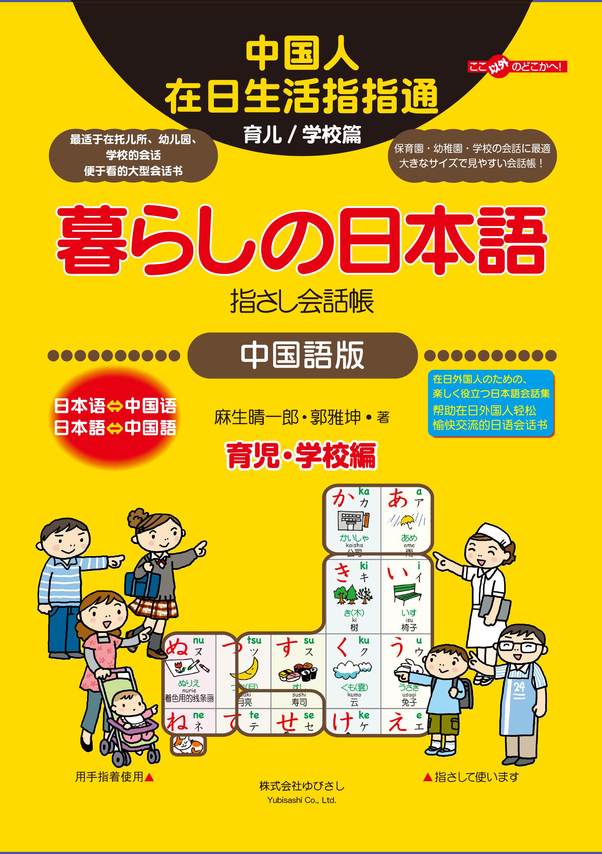 暮らしの日本語指さし会話帳 中国語版[育児・学校編]