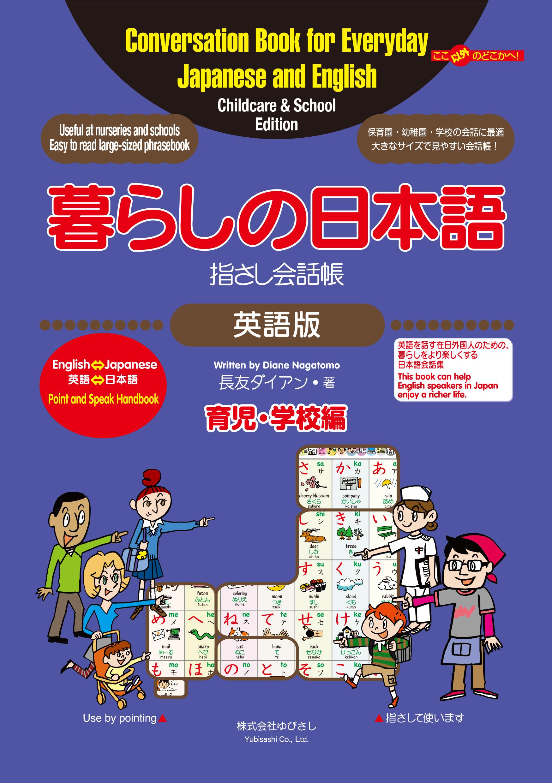 暮らしの日本語指さし会話帳 英語版[育児・学校編]