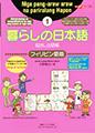 暮らしの日本語指さし会話帳1フィリピン語版