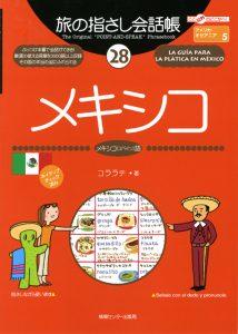 旅の指さし会話帳28メキシコ(スペイン語)
