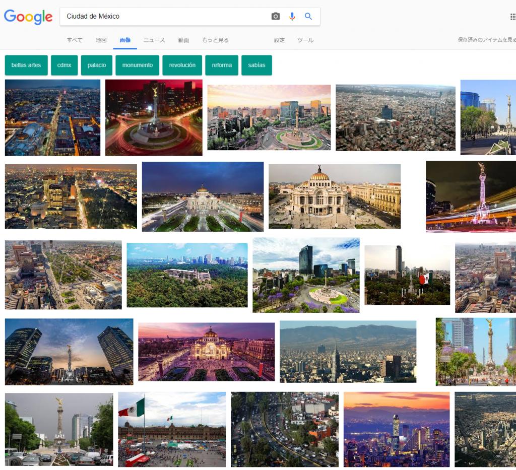 Ciudad de México メキシコシティ
