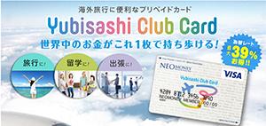 Yubisashi Club Card 海外旅行に便利なプリペイドカード