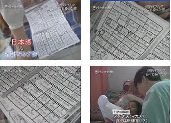日本赤十字社による「旅の指さし会話帳2インドネシア」の使用