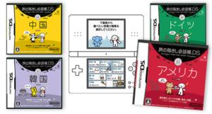 「 Nintendo DS」に指さし会話5言語が発売