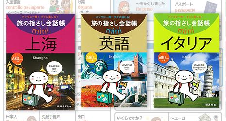 旅の指さし会話帳miniシリーズ