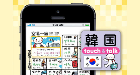 iPhone/ iPod touch版アプリ『指さし会話 touch&talk』が登場