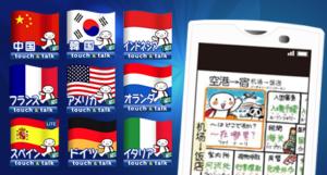 Android携帯向けアプリ『指さし会話touch&talk Basic』を発売!