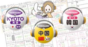 『音声指さし会話帳 』無料配信スタート!