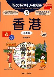 旅の指さし会話帳3香港(広東語)[第3版]
