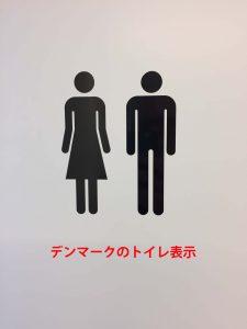デンマークはトイレ? トアレト?