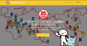 YUBISASHI20周年記念サイト