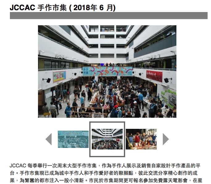 ハンドメイド人気の香港、JCCACとは?