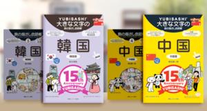 YUBISASHI15周年記念の限定版『大きな文字の旅の指さし会話帳』