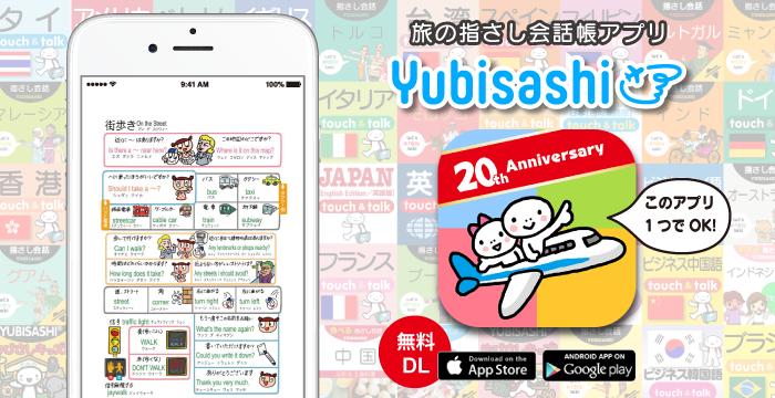 旅の指さし会話帳アプリ「YUBISASHI」このアプリ1つでOK!
