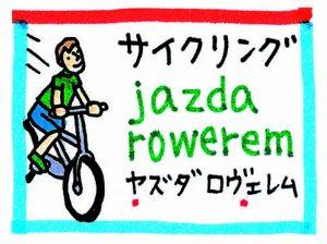 旅の指さし会話帳58ポーランド サイクリングjazda rowerem