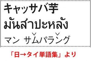 旅の指さし会話帳1タイ(タイ語)[第3版] キャッサバ芋