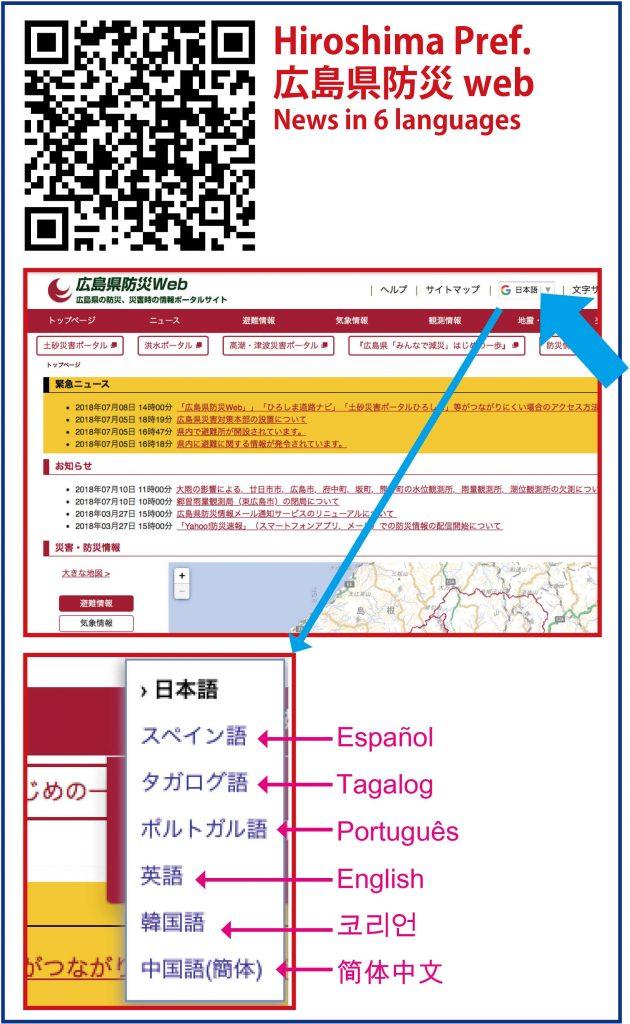 「広島県防災Web」Hiroshima Pref