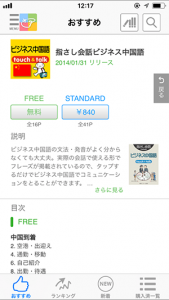 YUBISASHIアプリ 指さし会話ビジネス中国語