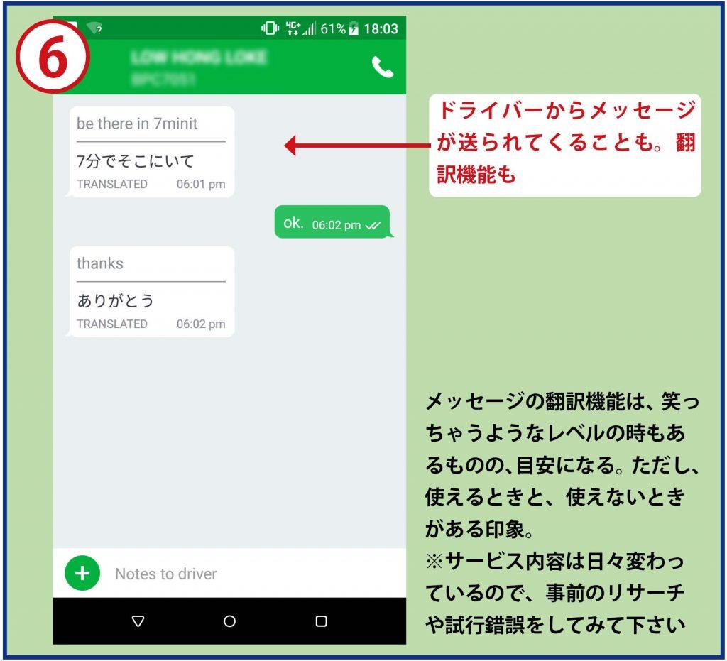 6ドライバーからメッセージが送られてくることも。翻訳機能も メッセージの翻訳機能は、笑っちゃうようにレベルの時もあるものの、目安になる。ただし、使えるときと、使えないときがある印象。