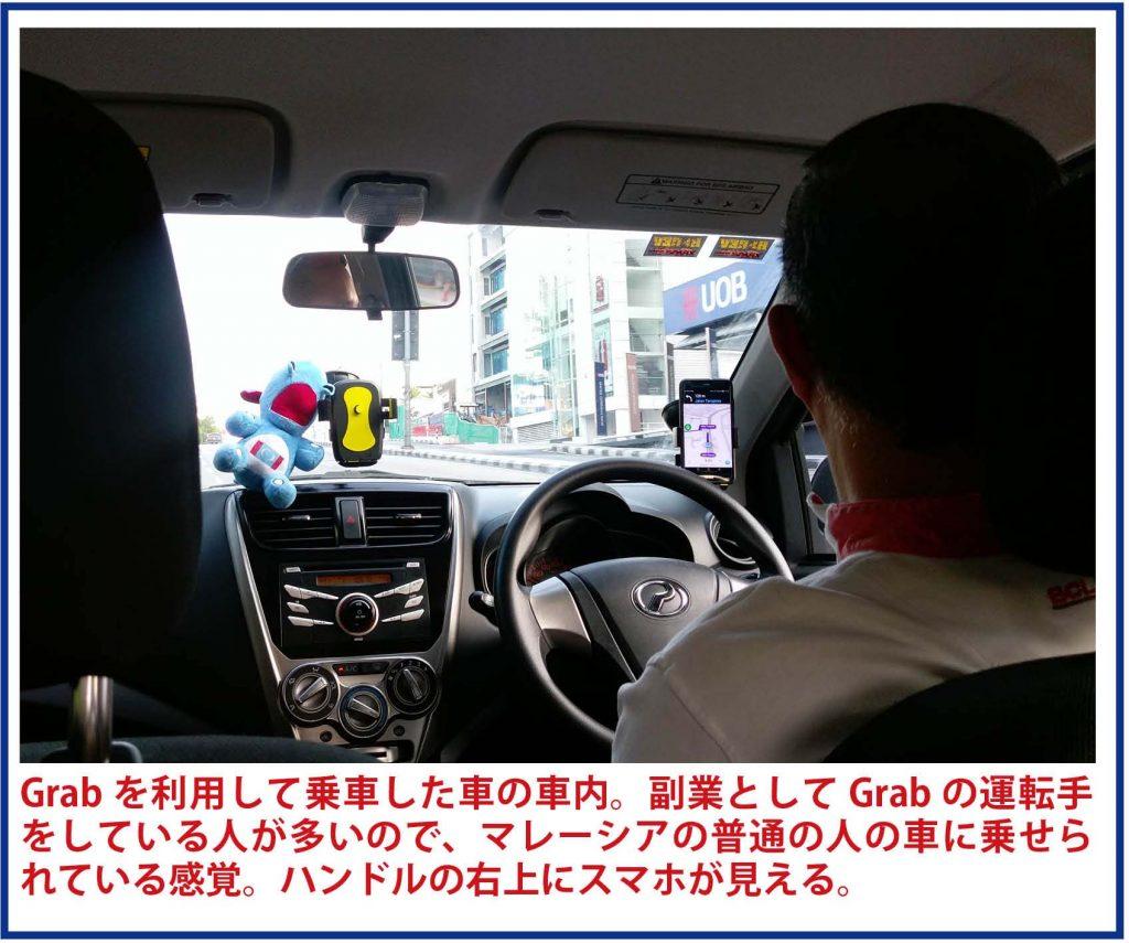 Grabを利用して乗車した車の車内。副業としてGrabの運転手をしている人が多いので、マレーシアの普通の人の車に乗せられている感覚。ハンドルの右上にスマホが見える。