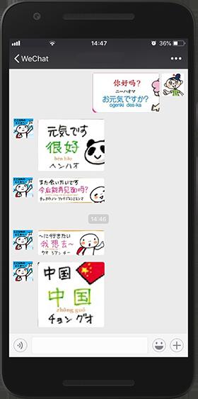 wechat YUBISASHIアプリ