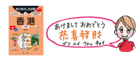 旅の指さし会話帳3香港 あけましておめでとう