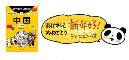 旅の指さし会話帳4中国(中国語)[第3版] あけましておめでとう