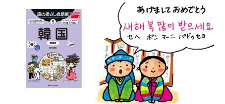 旅の指さし会話帳5韓国(韓国語)[第3版] あけましておめでとう