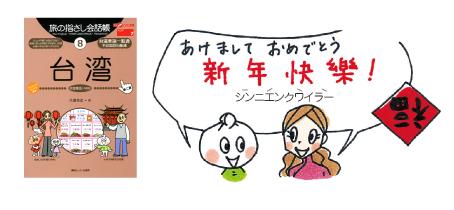 旅の指さし会話帳8台湾(台湾華語)[第二版] あけましておめでとう